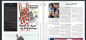 Le journal Souriatna a rendu hommage à Charlie Hebdo (Capture d'écran du journal disponible en ligne ici)